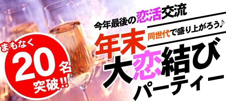 【静岡の恋活パーティー】株式会社リネスト主催 2017年12月29日