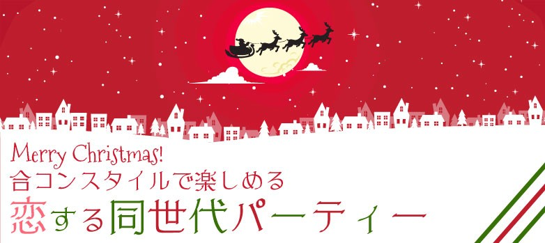 【倉敷の恋活パーティー】株式会社リネスト主催 2017年12月24日
