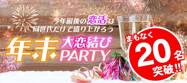 【船橋の恋活パーティー】株式会社リネスト主催 2017年12月29日