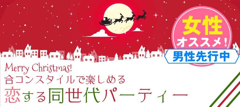【和歌山のプチ街コン】株式会社リネスト主催 2017年12月24日