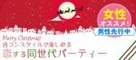 【浜松の恋活パーティー】株式会社リネスト主催 2017年12月24日