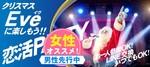 【前橋の恋活パーティー】株式会社リネスト主催 2017年12月24日