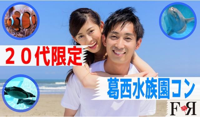 20代限定!12/3(日)葛西臨海水族園コン