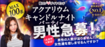 【青山の恋活パーティー】街コンダイヤモンド主催 2017年12月14日