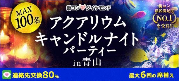 【青山の恋活パーティー】街コンダイヤモンド主催 2017年12月28日