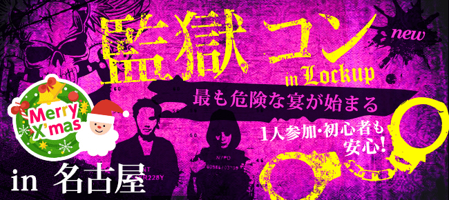 【名古屋市内その他のプチ街コン】街コンダイヤモンド主催 2017年12月9日