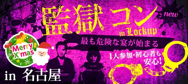 12月23日(土)【20代限定】囚われた男女で謎を解け!謎解き監獄コンin名古屋〜謎解きは恋のはじまり〜