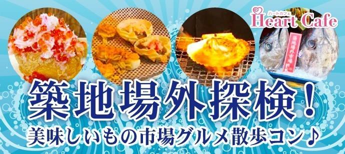 【東京都その他のプチ街コン】株式会社ハートカフェ主催 2017年12月12日