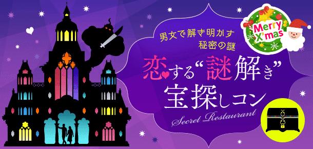 【静岡のプチ街コン】街コンダイヤモンド主催 2017年12月23日