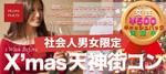 【天神のプチ街コン】合同会社リアラインエンターテイメント主催 2017年12月16日