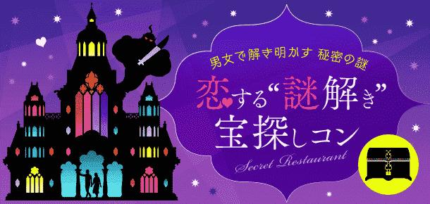 【静岡のプチ街コン】街コンダイヤモンド主催 2017年12月30日