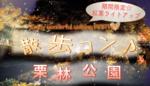 【高松のプチ街コン】合同会社Cinderella主催 2017年12月2日