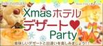 【石巻の恋活パーティー】株式会社アクセス・ネットワーク主催 2017年12月23日
