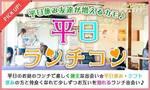 【栄のプチ街コン】e-venz(イベンツ)主催 2017年12月14日