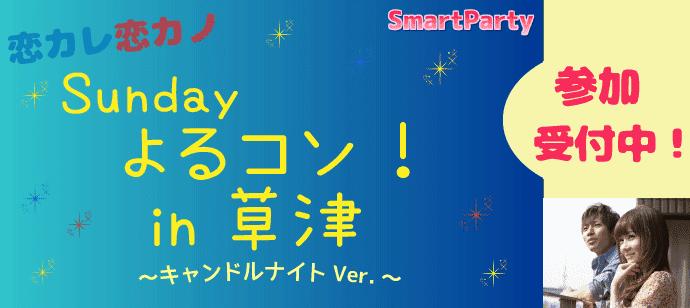 【草津のプチ街コン】スマートパーティー主催 2017年12月10日