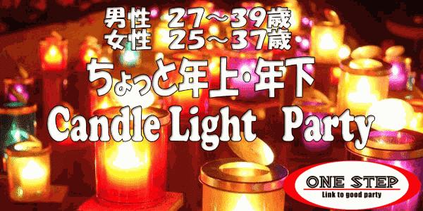 12/1 (金) 会話に集中できる、ドリンク&フードは全てテーブル提供!男性27歳〜39歳 女性25歳〜37歳 ちょっと年上・年下 Candle Light Party