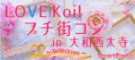 【奈良のプチ街コン】スマートパーティー主催 2017年12月3日