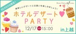 【新潟県その他の恋活パーティー】株式会社アクセス・ネットワーク主催 2017年12月17日