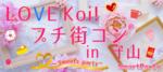 【滋賀県その他のプチ街コン】スマートパーティー主催 2017年12月16日