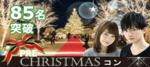 【梅田の恋活パーティー】みんなの街コン主催 2017年12月17日