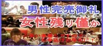 【船橋のプチ街コン】みんなの街コン主催 2017年12月17日