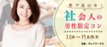 【松江のプチ街コン】名古屋東海街コン主催 2017年11月24日