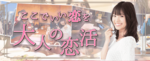 【松江のプチ街コン】名古屋東海街コン主催 2017年11月25日