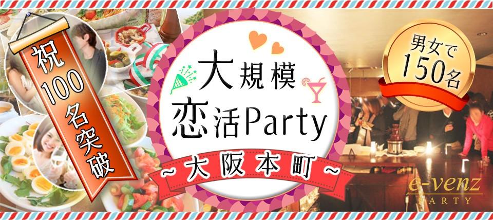【本町の恋活パーティー】e-venz(イベンツ)主催 2017年11月18日