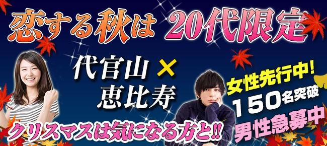 【代官山の恋活パーティー】まちぱ.com主催 2017年11月17日
