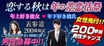 【代官山の恋活パーティー】まちぱ.com主催 2017年11月18日