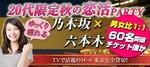 【六本木の恋活パーティー】まちぱ.com主催 2017年11月19日