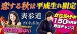 【代官山の恋活パーティー】まちぱ.com主催 2017年11月23日