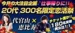 【代官山の恋活パーティー】まちぱ.com主催 2017年11月24日