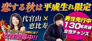 【代官山の恋活パーティー】まちぱ.com主催 2017年11月25日