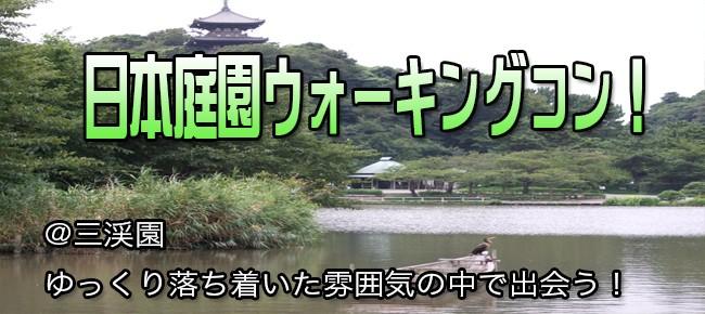 12月9日 紅葉観賞♪♪ 三渓園~散策ウォーキングコン! 【神奈川県】