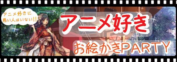 12/16(土)*新宿*よく意外と言われる?!【話題の最新アニメから懐かしのあのアニメまで】アニメ好きお絵かきパーティー