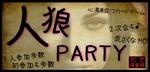 【関内・桜木町・みなとみらいのプチ街コン】DATE株式会社主催 2017年12月16日