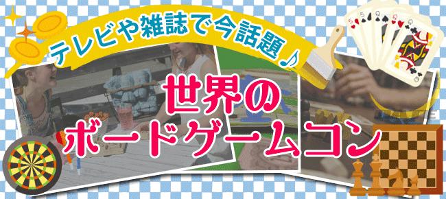 11/23(木)*新宿*世界のオモシロ体験企画!【ボードゲーム編】~自然と仲良く楽しい趣味恋活~ボードゲームコン