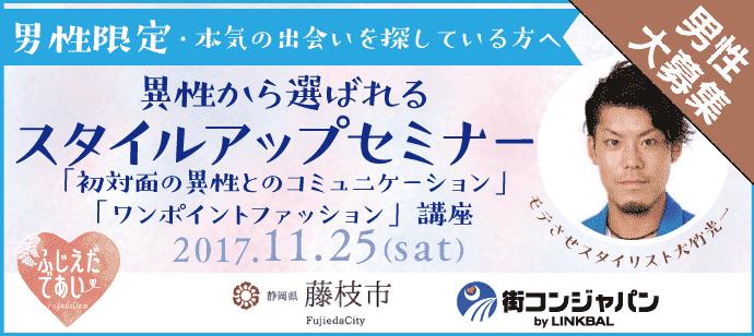 【静岡県その他の自分磨き】街コンジャパン主催 2017年11月25日