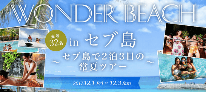 WONDER BEACH in セブ島 ☆ セブ島で2泊3日の常夏ツアー☆