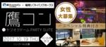 【福岡市内その他の恋活パーティー】街コンジャパン主催 2017年10月19日