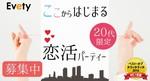 【静岡の恋活パーティー】evety主催 2017年11月11日