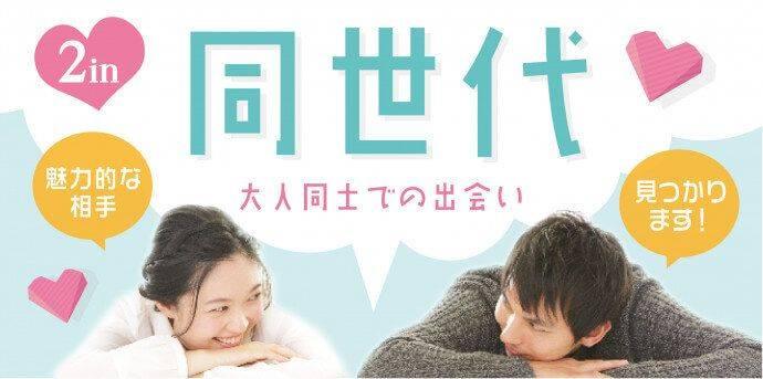 12月2日(土)もっとも出会えて気軽に話せる企画!25歳からの同世代コンin神戸三宮 〜一人参加・初参加大歓迎!会話が弾んで仲良くなれる★着席&複数席替え♪♪〜