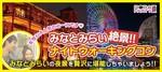 【関内・桜木町・みなとみらいのプチ街コン】ドラドラ主催 2017年11月19日