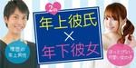 【三宮・元町のプチ街コン】合同会社ツイン主催 2017年12月16日