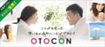 【渋谷の婚活パーティー・お見合いパーティー】OTOCON(おとコン)主催 2017年10月18日