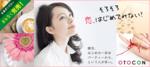 【渋谷の婚活パーティー・お見合いパーティー】OTOCON(おとコン)主催 2017年10月27日