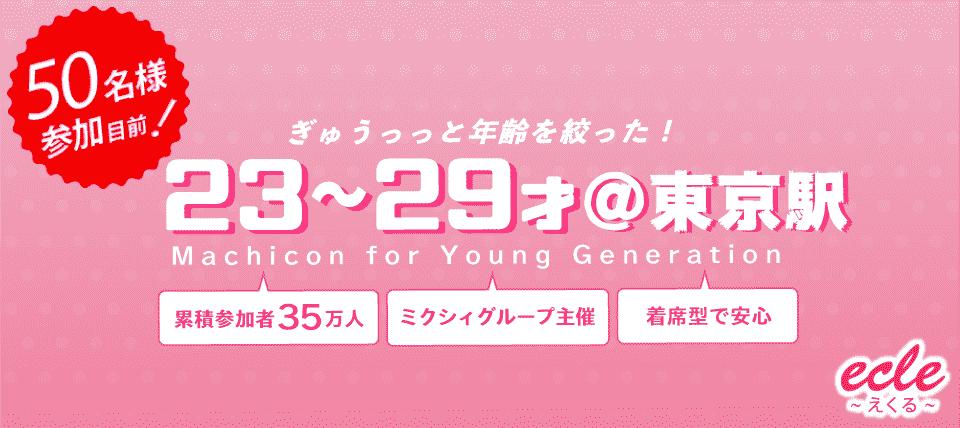 【東京都八重洲の街コン】えくる主催 2017年11月18日
