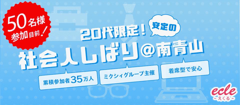 【青山の街コン】えくる主催 2017年11月18日