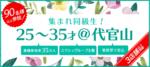 【代官山の街コン】えくる主催 2017年11月18日